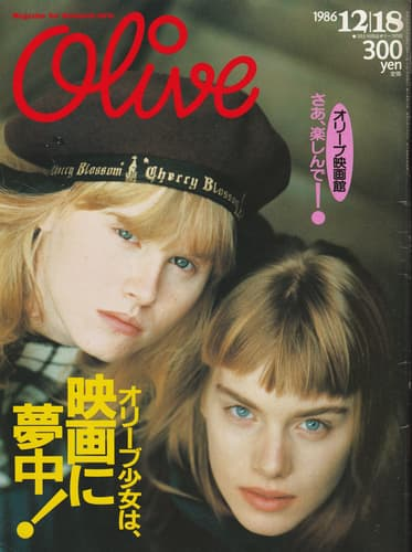 オリーブ #105 1986年12月18日号オリーブ少女は,映画に夢中!