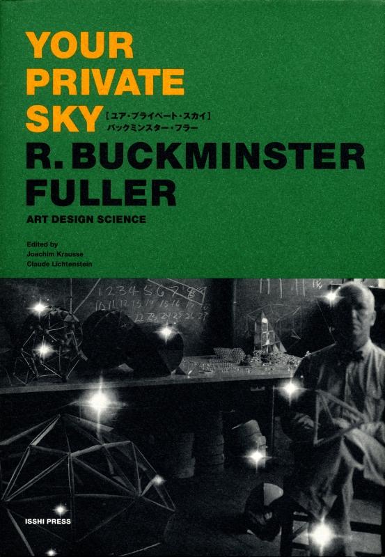 Your Private Sky: R. マックミンスター・フラー アート・デザイン・サイエンス