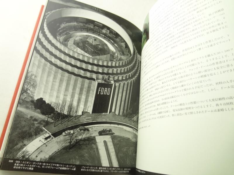 Your Private Sky: R. マックミンスター・フラー アート・デザイン・サイエンス3