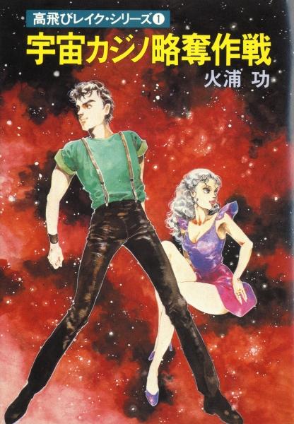 高飛びレイク・シリーズ1+番外篇 全3巻