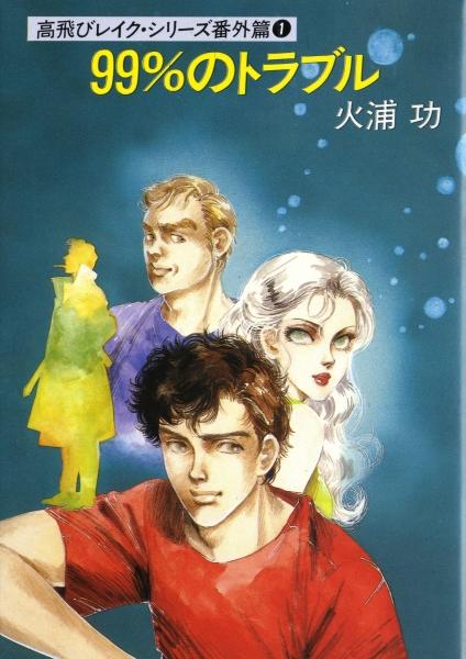 高飛びレイク・シリーズ1+番外篇 全3巻1