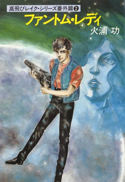 高飛びレイク・シリーズ1+番外篇 全3巻2