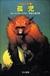 野獣の書 全3巻: 孤児, 虜囚, 野獣