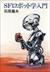 SFロボット学入門