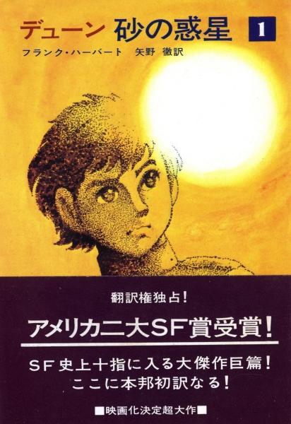 砂の惑星 1-4 - デューン 全4巻