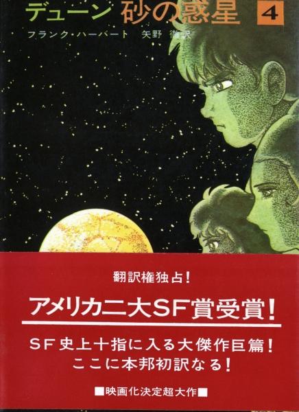 砂の惑星 1-4 - デューン 全4巻3
