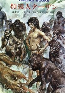 類猿人ターザン