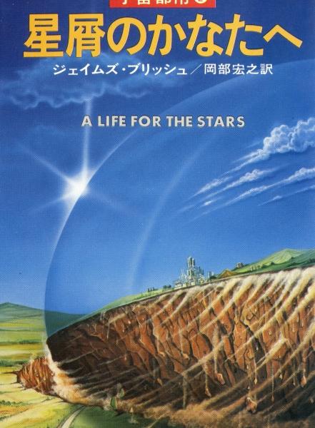 宇宙都市シリーズ - 全4巻, 宇宙零年,ほか1