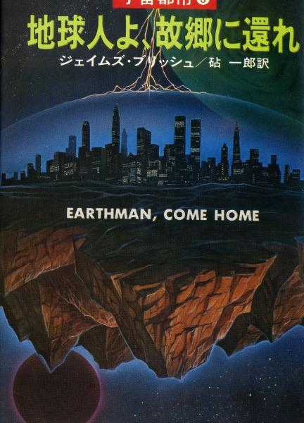宇宙都市シリーズ - 全4巻, 宇宙零年,ほか2