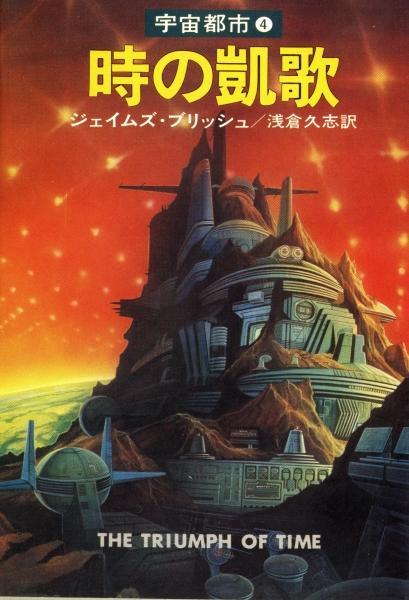 宇宙都市シリーズ - 全4巻, 宇宙零年,ほか3