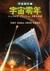 宇宙都市シリーズ - 全4巻, 宇宙零年,ほか