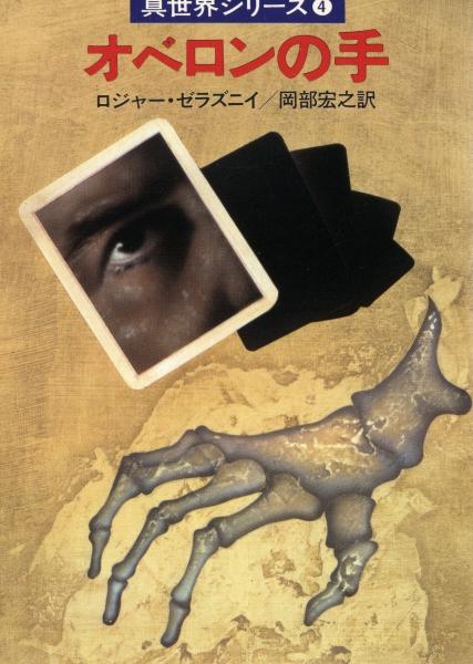 真世界シリーズ 全5巻, アンバーの九王子, ほか3