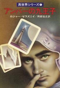 真世界シリーズ 全5巻, アンバーの九王子, ほか
