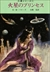 火星シリーズ 全11巻