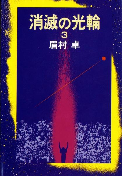 消滅の光輪 全3巻 ハヤカワ文庫2
