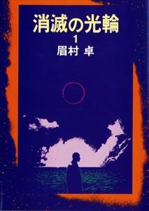 消滅の光輪 全3巻 ハヤカワ文庫