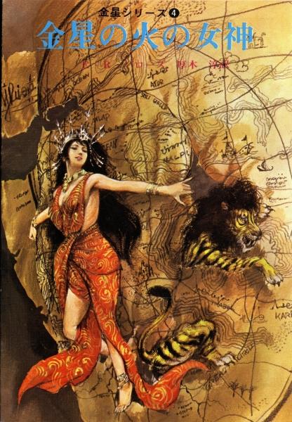 金星シリーズ 全5巻3