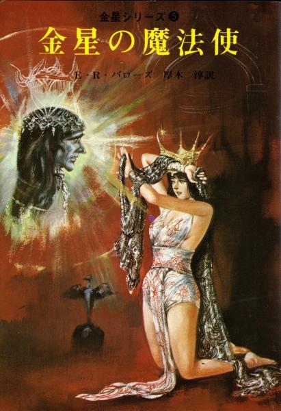 金星シリーズ 全5巻4