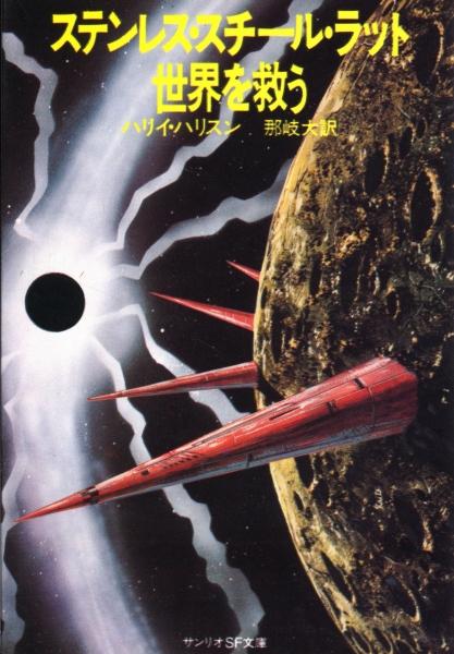 ステンレス・スチール・ラット シリーズ 全5巻2