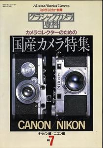 クラシックカメラ専科 #7 国産カメラ特集 キャノン編・ニコン編