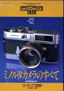 クラシックカメラ専科 #12 ミノルタカメラのすべて