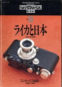 クラシックカメラ専科 #13 ライカと日本