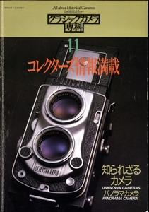 クラシックカメラ専科 #11 コレクターズ情報満載