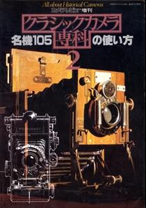 クラシックカメラ専科 #2 名機105の使い方