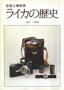 ライカの歴史 - 写真工業別冊