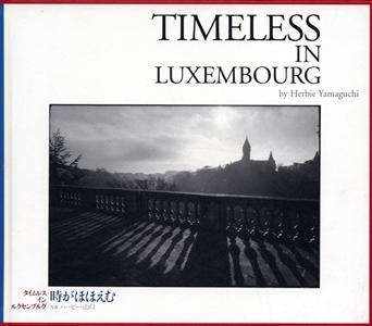タイムレス イン ルクセンブルグ: 時がほほえむ