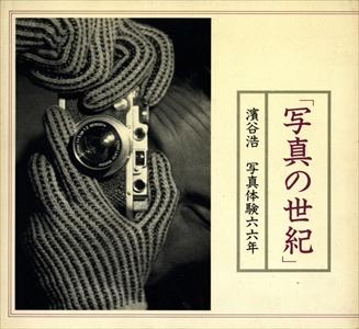 濱谷浩-写真の世紀 写真体験66年
