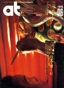 at: Architecture Magazine #42 1990年6月号
