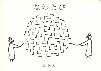 なわとび (メリーさんの絵本 No. 54)