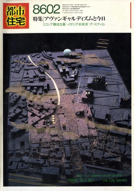 都市住宅 #220 8602 昭和61年2月号