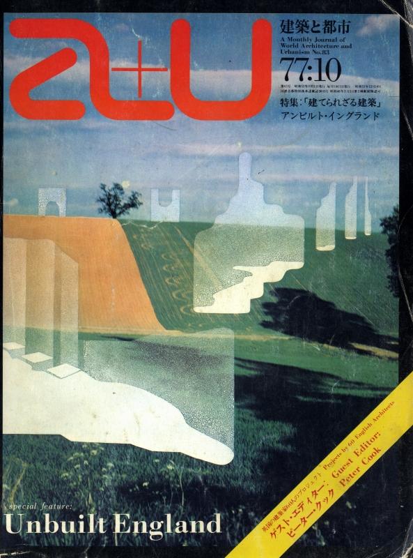 建築と都市 a+u 77:01 1977年10月号 建てられざる建築 アンビルト・イングランド