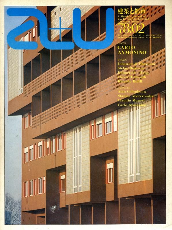 建築と都市 a+u 78:02 1978年2月号 カルロ・アイモニーノ