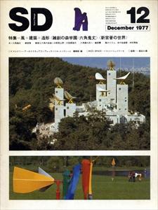 SD 7712 第159号 風+建築+造形