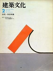 建築文化 #376 1978年2月号:住宅・別荘特集