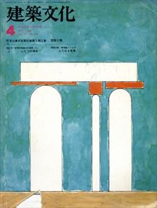 建築文化 #378 1978年4月号:代官山集合住居計画第3期工事