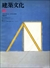 建築文化 #384 1978年10月号:上原曲り道の住宅