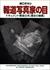 報道写真家の目-ドキュメント戦後日本「歴史の瞬間」