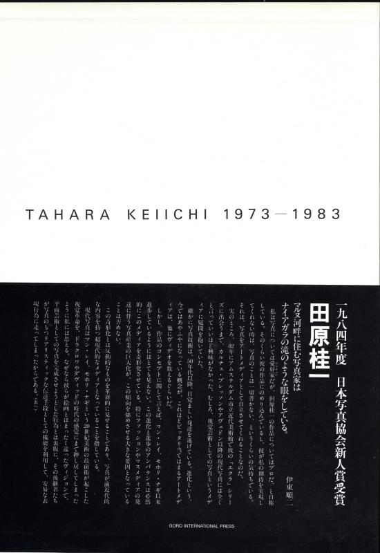 田原桂一写真集 TAHARA KEIICHI 1973-1983