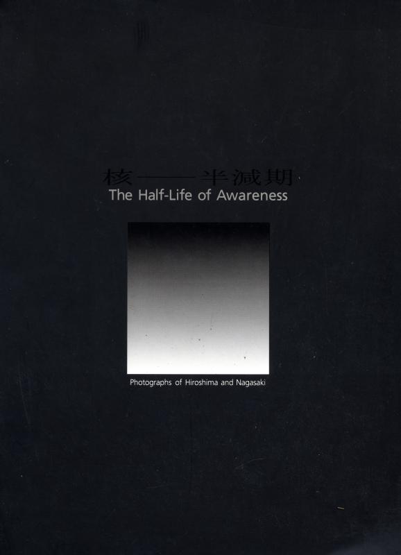 核-半減期 The Half-Life of Awareness: Photographs of Hiroshima and Nagasaki