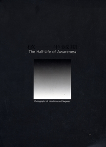 核-半減期 The Half-Life of Awareness: Photographs of Hiroshima and Nagasaki