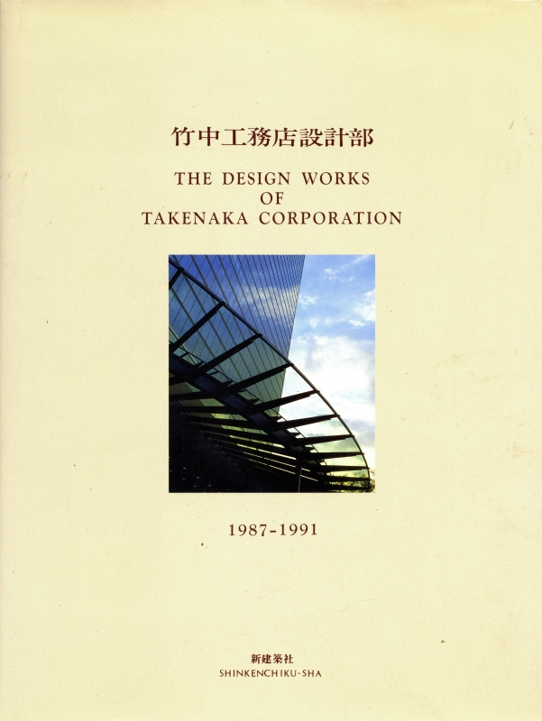 竹中工務店設計部 1987-1991 The Design Works of Takenaka Corporation
