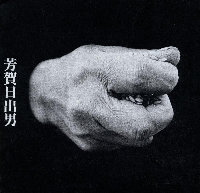 日本人の生と死のリズム-芳賀日出男写真展