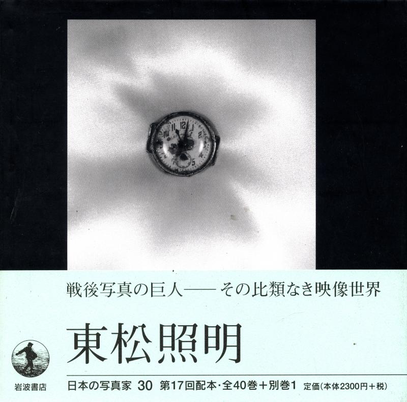日本の写真家30 東松照明