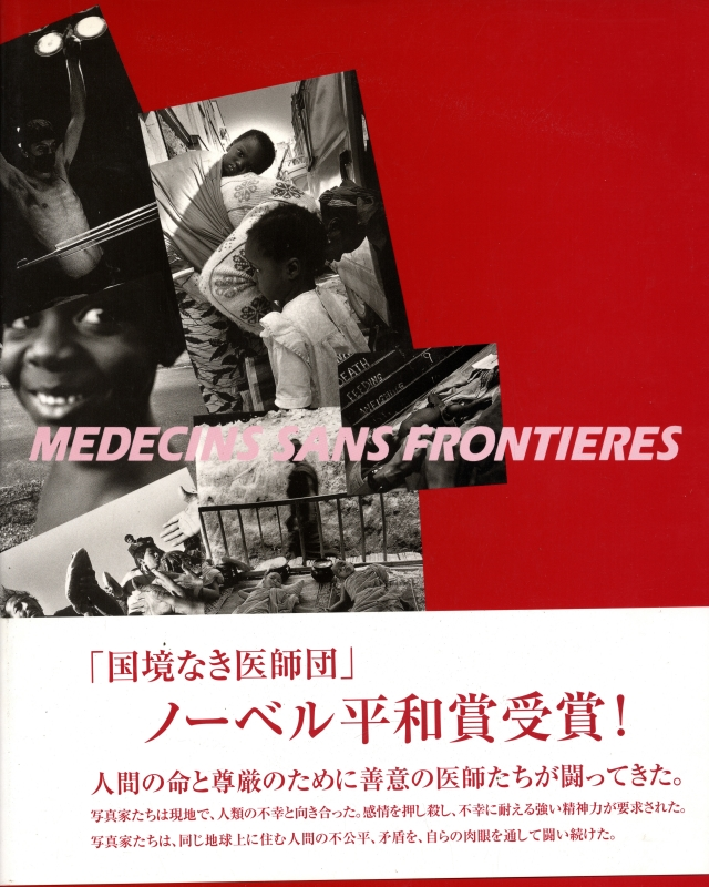 写真展 国境なき医師団