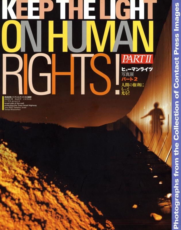 ヒューマンライツ写真展 人間の権利にもっと光を!, 同パート2 2冊1