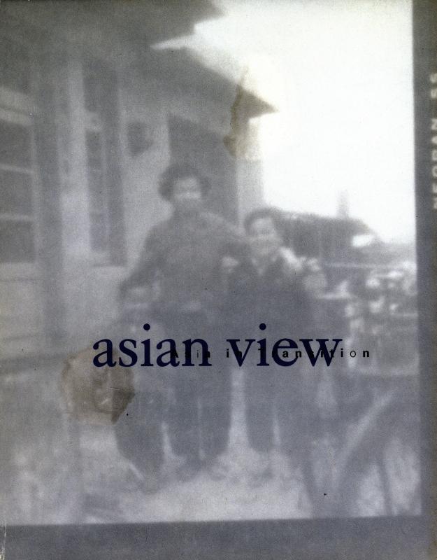 エイジアン・ビュー 躍動するアジア